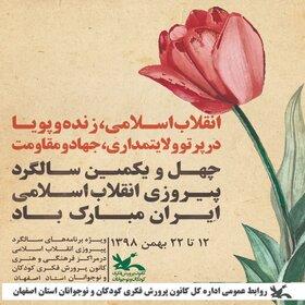 نمایشگاه پرچم در مجتمع فرهنگی هنری کانون پرورش فکری اصفهان به مناسبت ایام الله دهه فجر برپا شده است