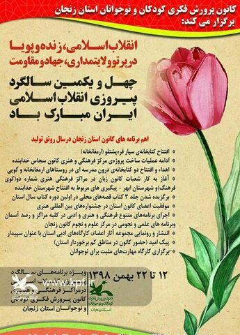 ویژهبرنامههای کانون پرورش فکری استان در دهه مبارک فجر 98