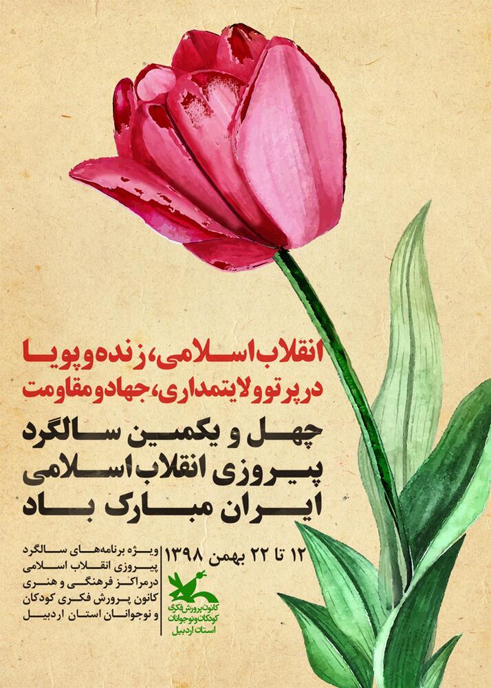 تدوین برنامههای ویژه دهه فجر انقلاب اسلامی در کانون استان اردبیل