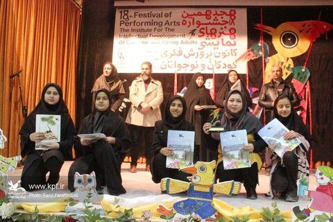 آیین اختتامیهی هجدهمین جشنواره هنرهای نمایشی در کانون پرورش فکری سیستان و بلوچستان