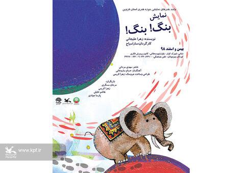«بنگ،بنگ» نمایش فجرانه کانون استان قزوین