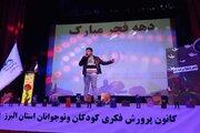 جشن «من و انقلاب» در مراکز کانون البرز