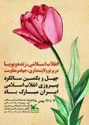فراخوان مهرواره سرود هوای دلپذیر منتشر شد