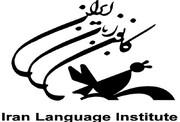 نخستین شعبه کانون زبان ایران درگچساران  افتتاح می شود