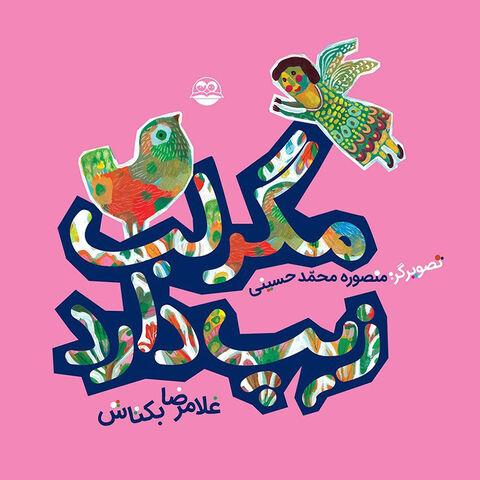 «مگر لب زیپ دارد» شایسته تقدیر  سیوهفتمین دوره کتاب سال جمهوری اسلامی ایران شد