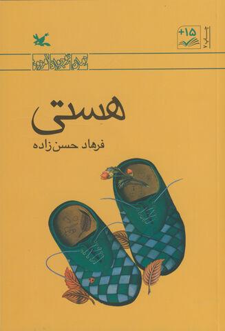 رمان «هستی» فرهاد حسنزاده به چاپ هفتم رسید