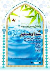 اعلام فراخوان مسابقه «سجاده حضور» در کانون فارس