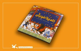 «هدیه خوبان»، کتاب تحسین شده به چاپ چهاردهم رسید