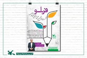 نشست تخصصی «نقد فرزندپروری معاصر ایران» برگزار میشود