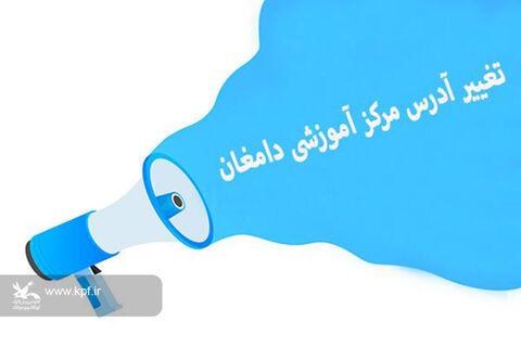تغییر نشانی مرکز آموزشی زبان دامغان