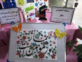 مسابقه کتابخوانی با موضوع« نماز» در کانون  فردوس