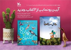 رونمایی از دو کتاب فرهاد حسنزاده و فریده فرجام در کانون
