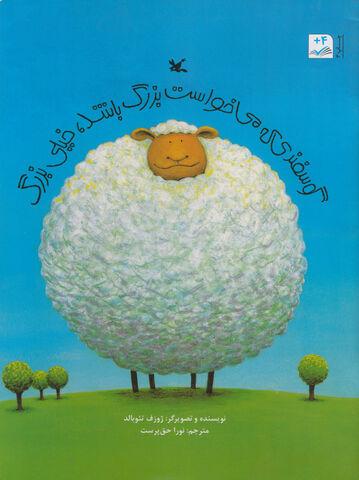 کتاب «گوسفندی که میخواست بزرگ باشد، خیلی بزرگ» به چاپ سوم رسید