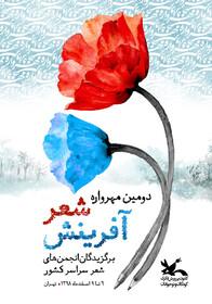 دومین مهرواره شعر آفرینش، تهران اسفند 1398