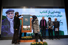 Unveiling Two New Kanoon Books and Felicitating Farhad Hassanzadeh