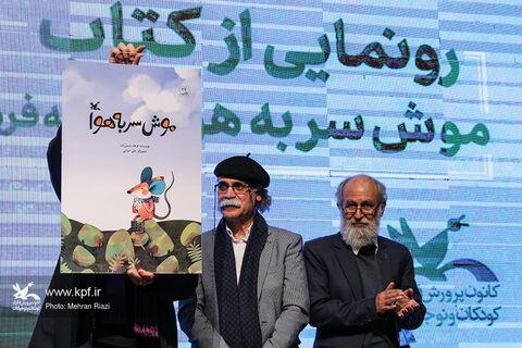 آیین رونمایی از دو کتاب کانون و تجلیل از فرهاد حسنزاده