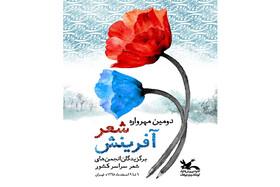 دعوت از چهار عضو انجمن ادبی استان سمنان به دومین مهروارهی شعر آفرینش