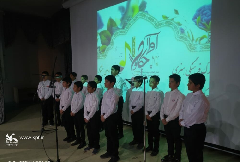 موفقیت کانون پرورش فکری کهگیلویه و بویراحمد در جشنواره سرود استانی چکاوک