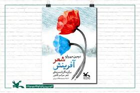 برگزیدگان دومین مهرواره سراسری شعر آفرینش معرفی شدند/ دو عضوکانون فارس در بین برگزیدگان