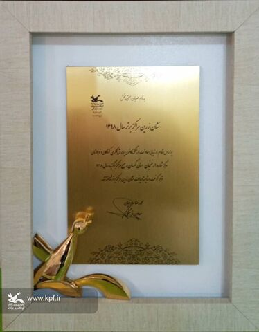 دو مرکز فرهنگیهنری کانون کرمان نشان زرین گرفتند