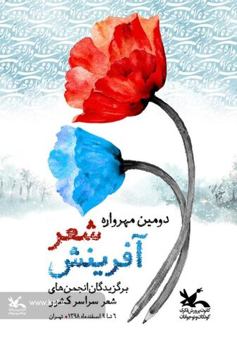 درخشش اعضای انجمنهای ادبی خراسان رضوی در دومین مهرواره کشوری شعر آفرینش