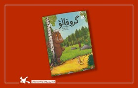 «گروفالو» جولیا دونالدسون به چاپ چهاردهم رسید