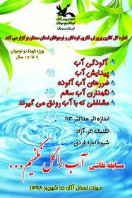 معرفی برگزیدگان دو فراخوان استانی «آئینهی هنر» و «آب» در کانون سمنان