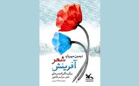 نوجوانان خوزستانی عضو کانون برگزیده دومین مهرواره شعر آفرینش شدند