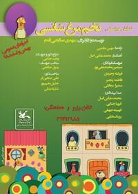 نمایش عروسکی «تخم مرغ شانسی» از تبریز به مرحله نهایی هجدهمین جشنواره هنرهای نمایشی