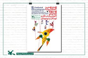 نمایش «طلسم چهلگیره» از استان مازندران به مرحلهی نهایی جشنواره هنرهای نمایشی کانون راه یافت