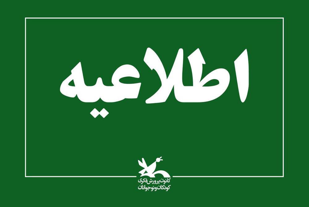 تمامی مراکز فرهنگی هنری کانون پرورش فکری گلستان بازگشایی میشوند