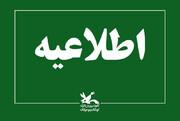 مراکز فرهنگی هنری و کانون زبان تا ۱۲ اسفند ماه تعطیل شد