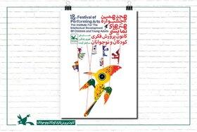 راهیابی طرح نمایشی کانون فارس به جشنواره هنرهای نمایشی کشور