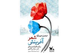 اسامی برگزیدگان دومین مهرواره شعر «آفرینش» استان تهران اعلام شد