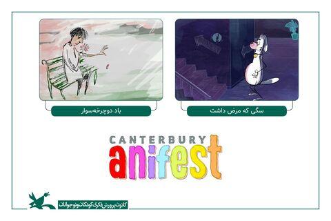 نمایش دو انیمیشن کانون در جشنواره انیفست کانتربری بریتانیا