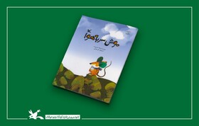 """Careless Mouse"", Farhad Hassanzadeh New Book Published"