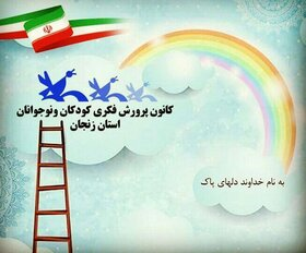 ضد عفونی مراکز کانون استان زنجان برای پیشگیری از شیوع ویروس کرونا