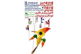 راه یافتگان استان تهران به مرحله نهایی در ۳ بخش معرفی شدند