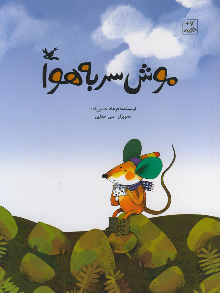 """""""Careless Mouse"""", Farhad Hassanzadeh New Book Published"""