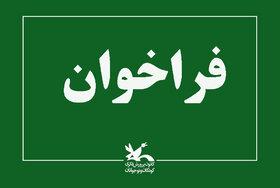 فراخوان «ماجراهای خانهی ما» منتشر شد