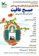 فراخوان مهرواره فرهنگی ، هنری و ادبی «صبح عافیت» منتشر شد