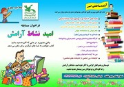 فراخوان مسابقه امید،نشاط و آرامش در استان کردستان منتشر شد