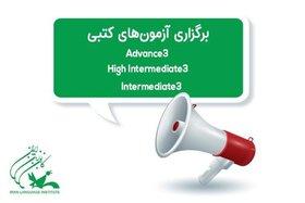 اعلام روز آزمونهای پایانی کانون زبان ایران در استان فارس