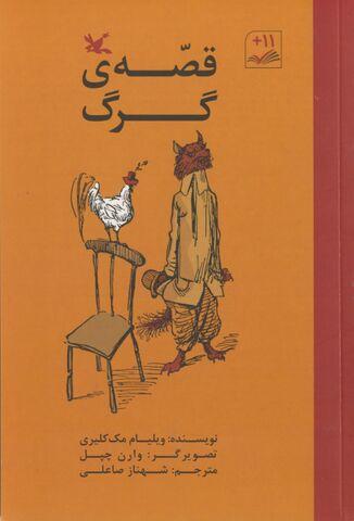 انتشارات کانون پرورش فکری کتاب «قصهی گرگ» را منتشر کرد