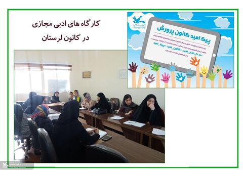 برگزاری کارگاه های ادبی مجازی در کانون لرستان