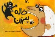 خاله پیرزن  پرخواننده ترین کتاب سال کانون خراسان جنوبی