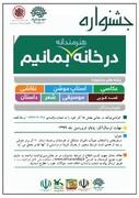 جشنواره «در خانه هنرمندانه بمانیم» در کردستان برگزار می شود