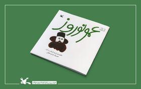 افسانه «عمو نوروز» منتشر شد