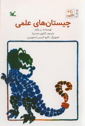 «چیستانهای علمی» رز وایلر به چاپ هفدهم رسید
