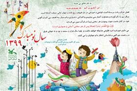 پیام تبریک مدیر کل کانون استان البرز به مناسبت فرارسیدن سال نو